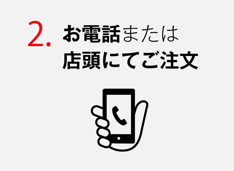 2.お電話または店頭にてご注文